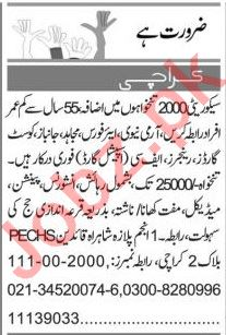 Express Sunday Classified Ads 5th July 2020 for Security