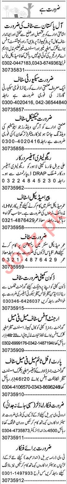 Express Sunday Lahore Classified Ads 5th July 2020