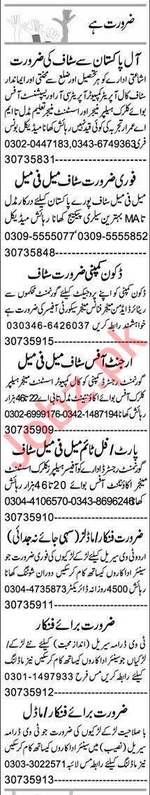 Express Sunday Multan Classified Ads 5th July 2020