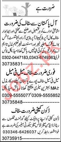 Express Sunday Peshawar Classified Ads 5th July 2020