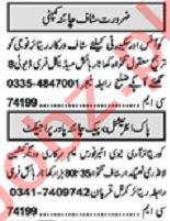 Khabrain Sunday Classified Ads 5th July 2020 General Staff