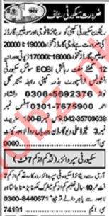 Khabrain Sunday Classified Ads 5th July 2020 for Security