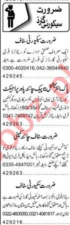 Nawaiwaqt Sunday Classified Ads 5th July 2020 Security Staff