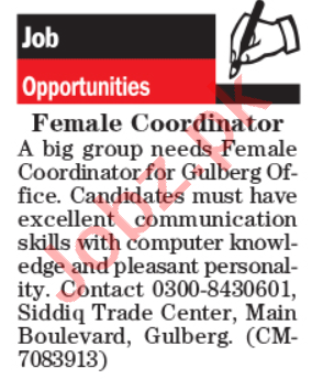 Siddiq Trade Center Lahore Jobs 2020 for Female Coordinator