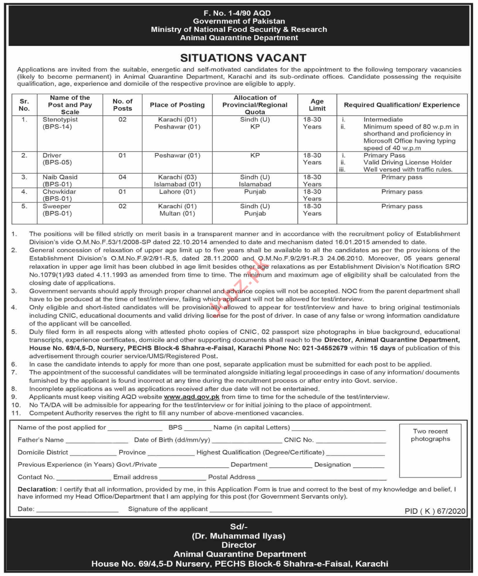 Animal Quarantine Department AQD Karachi Jobs 2020