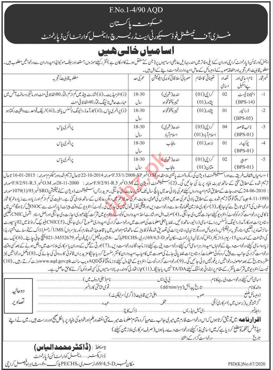 AQD Animal Quarantine Department Karachi Jobs 2020