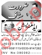 Insurance Agent & Office Assistant Jobs 2020 in Peshawar