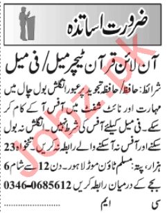 Teaching Staff Jobs Open in Lahore 2020