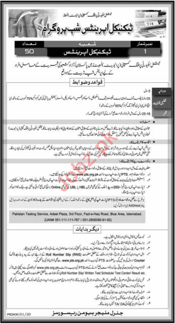 National Security Printing Company NSPC Jobs 2020