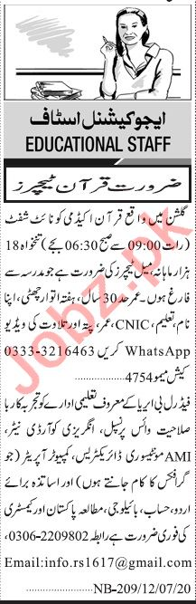 Jang Sunday Classified Ads 12th July 2020 for Teaching Staff