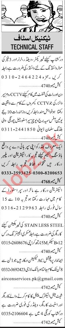 Jang Sunday Classified Ads 12th July 2020 Technical Staff