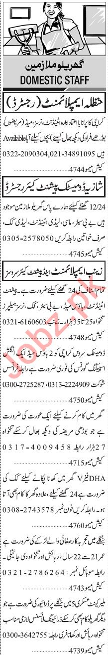 Jang Sunday Classified Ads 12th July 2020 for House Staff