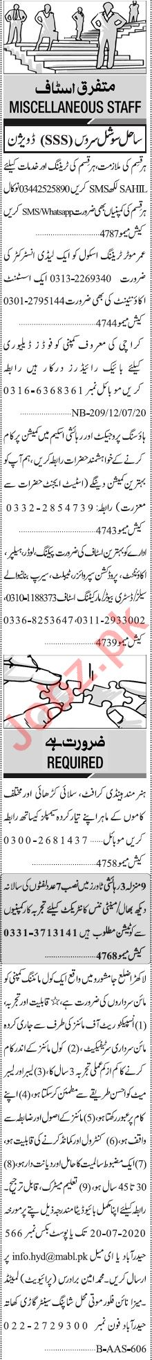 Jang Sunday Classified Ads 12th July 2020 for Multiple Staff