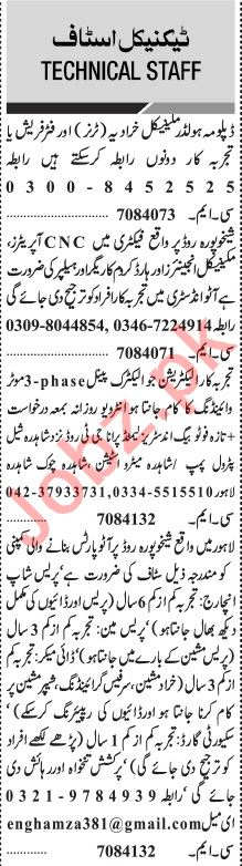 Jang Sunday Classified Ads 12th July 2020 for Technical