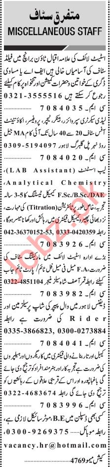 Jang Sunday Classified Ads 12th July 2020 for General Staff
