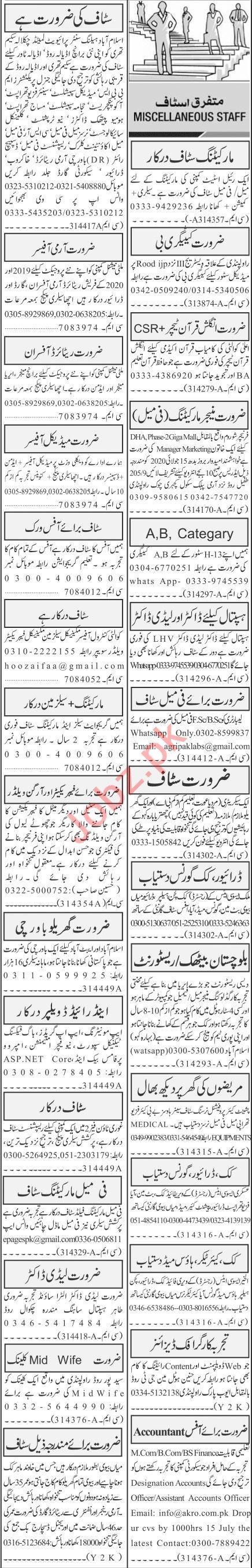 Jang Sunday Rawalpindi Classified Ads 12th July 2020