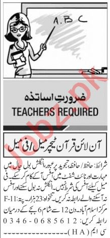 Jang Sunday Classified Ads 12th July 2020 for Teaching