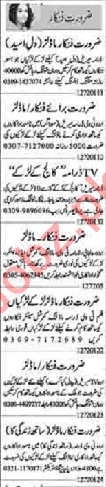 Dunya Sunday Classified Ads 12th July 2020 for Showbiz