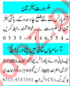 Mashriq Sunday Classified Ads 12th July 2020 for Sales Staff