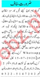 Mashriq Sunday Classified Ads 12th July 2020 House Staff
