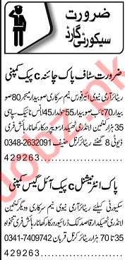 Lady Searcher & Lady Security Guard Jobs 2020