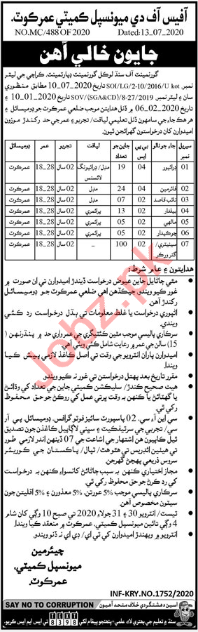 Mali & Naib Qasid Jobs in Municipal Committee MC Umerkot