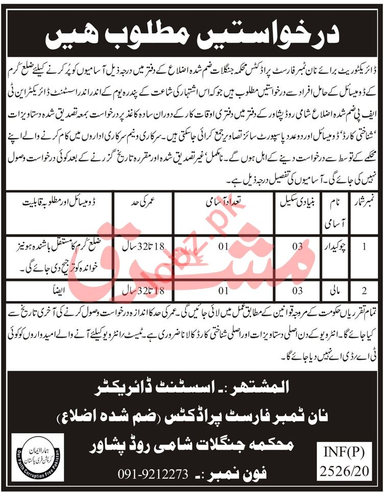 Non-Timber Forest Product NTFP Kurram Jobs 2020