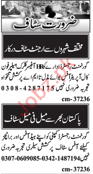 Admin Officer & Assistant Manager Jobs 2020 in Islamabad