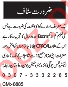 Accounts Officer & Finance Officer Jobs 2020 in Multan