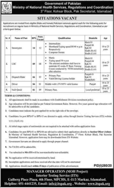 NHSRC Jobs 2020 For Miscellaneous Staff Through ITS