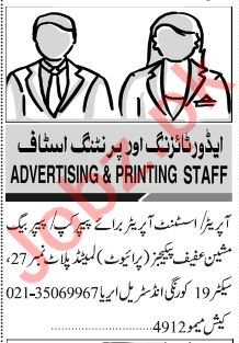 Jang Sunday Classified Ads 19th July 2020 for Advertising