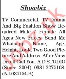 The News Sunday Classified Ads 19th July 2020 for Showbiz