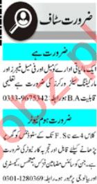 Mashriq Sunday Classified Ads 19th July 2020 General Staff