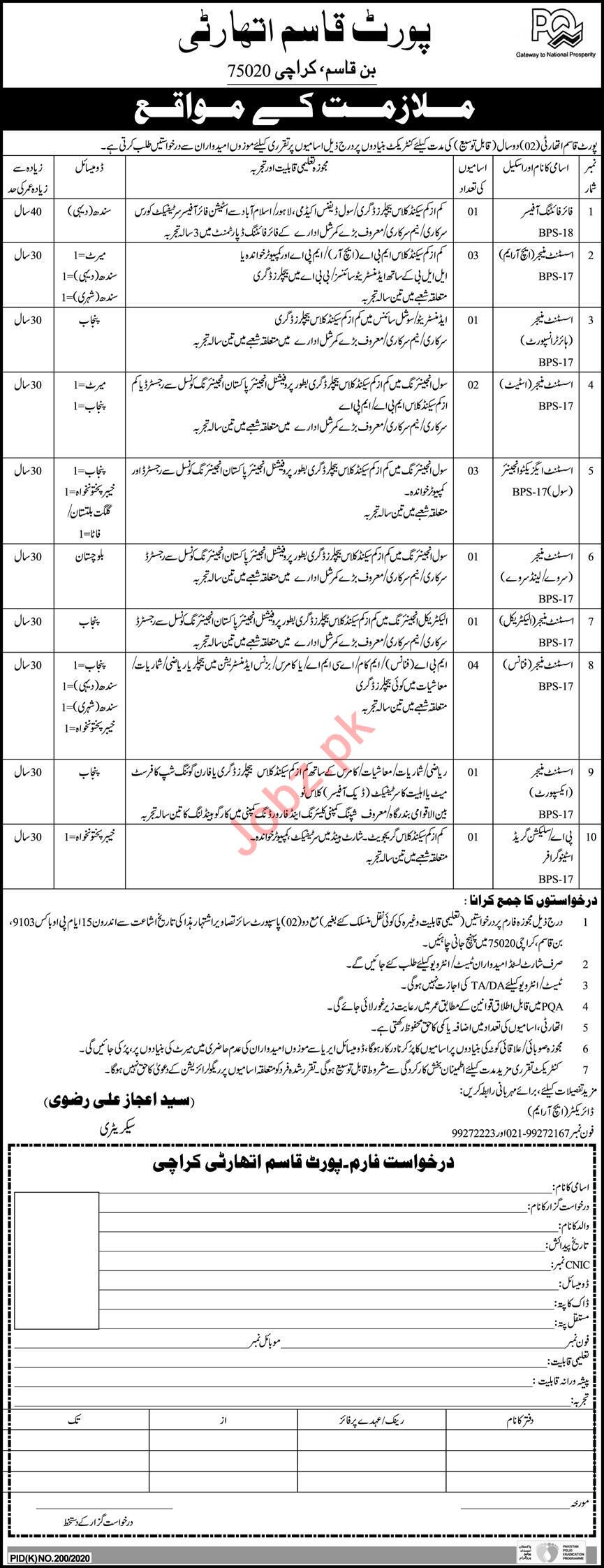 Port Qasim Authority PQA Karachi Jobs 2020 for Asst Managers
