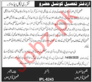 Tehsil Council Hazro Jobs 2020 for Legal Advisor