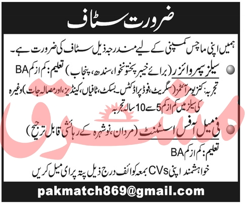 Pakistan Match Industries Jobs 2020 in Peshawar KPK
