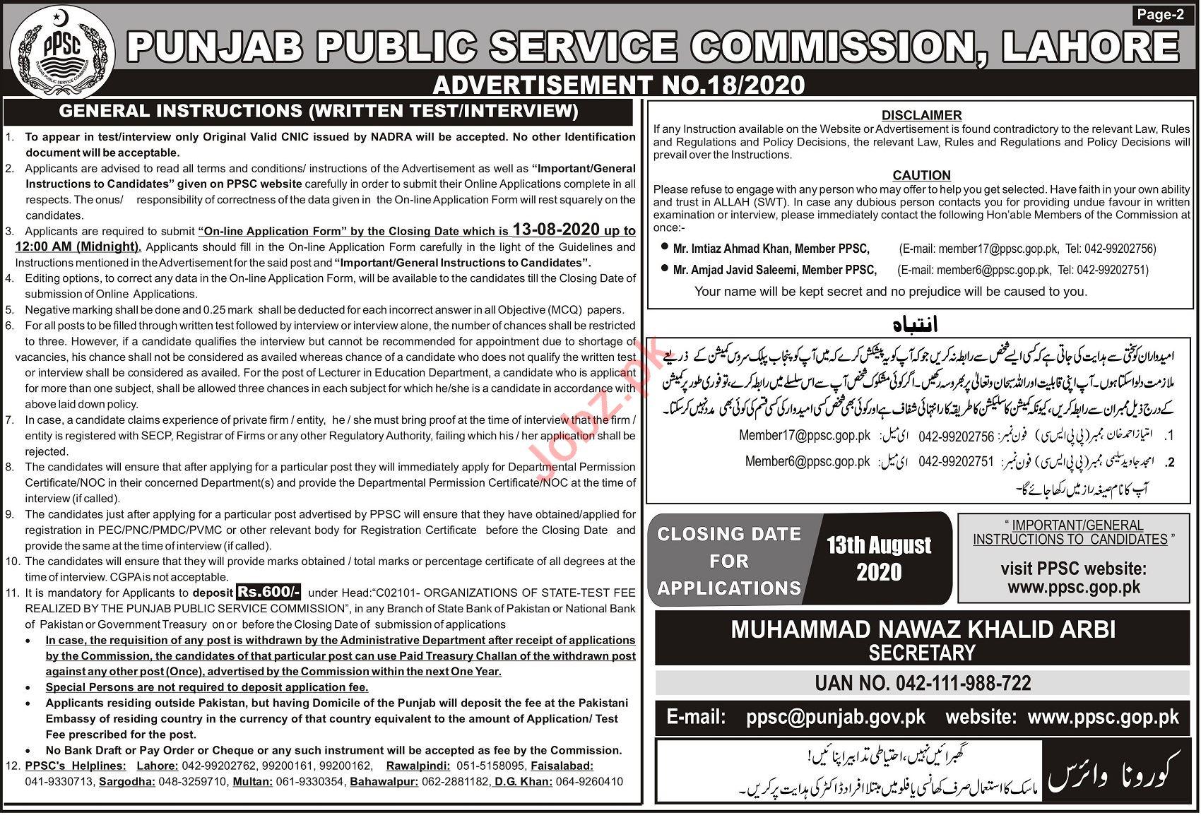 Punjab Public Service Commission PPSC Jobs August 2020