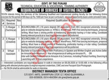 Govt Technical Training Centre AMTS Gujranwala Jobs 2020