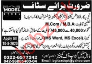 Model Steel Group of Companies Lahore Jobs 2020