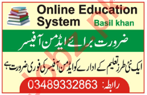 Admin Officer Jobs 2020 in Abbottabad