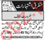 Web Developer & Accountant Jobs 2020 in Islamabad