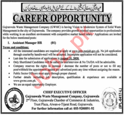 GWMC Gujranwala Jobs 2020 for Assistant Manager HR