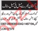 Telephone Operator & Security Guard Jobs 2020 in Multan