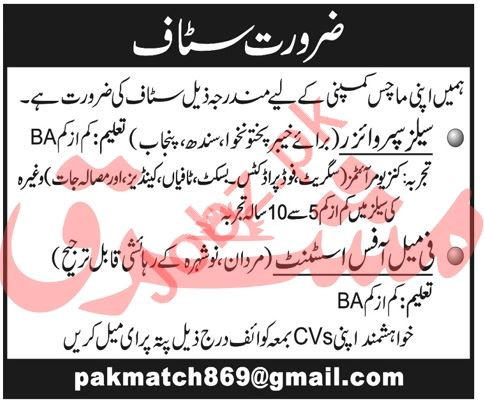 Sales Supervisor & Female Office Assistant Jobs 2020