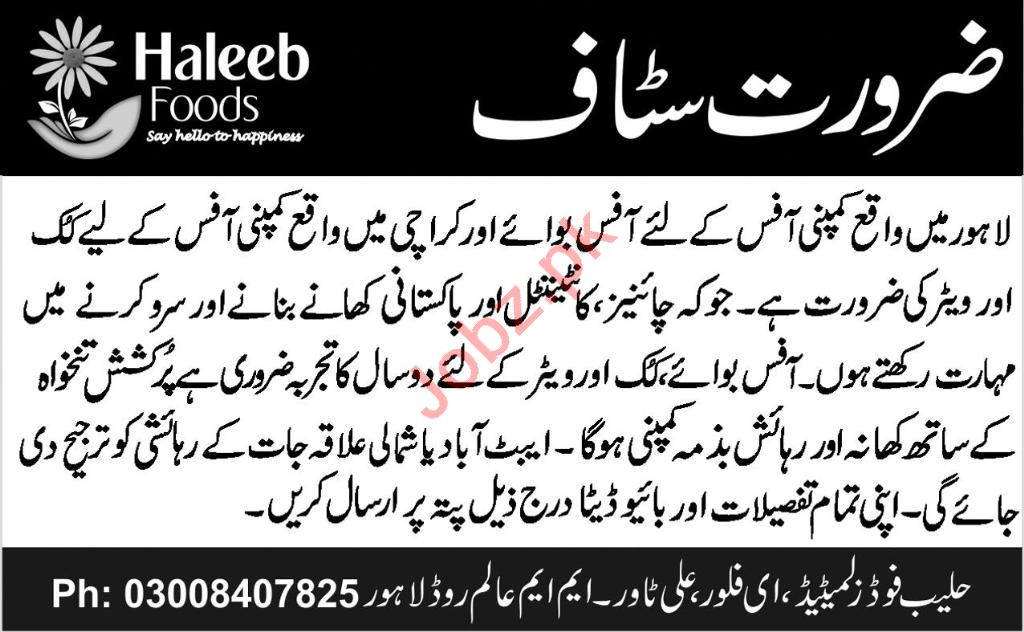 Office Boy & Cook Jobs 2020 in Haleeb Foods Lahore