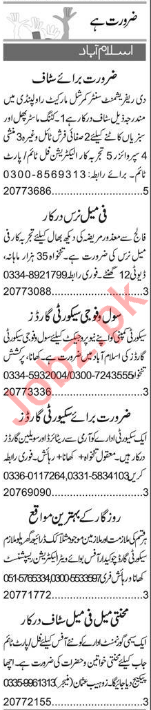 Insurance Agent & Admin Officer Jobs 2020 in Islamabad
