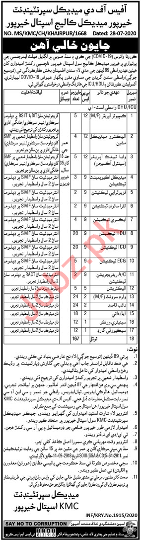 KMC Hospital Khairpur Jobs 2020 for Technician & Naib Qasid