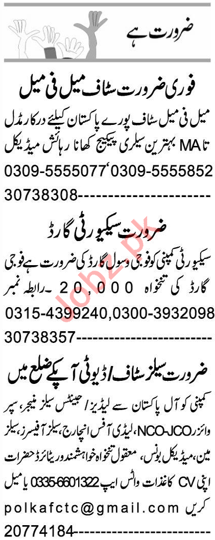 Lady Office Incharge & Sales Manager Jobs 2020
