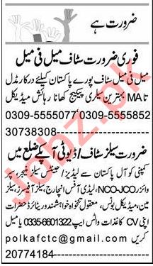Data Entry Operator & Receptionist Jobs 2020 in Peshawar