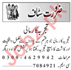 Gardener & Mali Jobs 2020 in Lahore